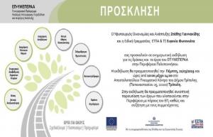 Στην Τρίπολη την Πέμπτη 21 Μαρτίου ο Υφυπουργός Οικονομίας και Ανάπτυξης Στάθης Γιαννακίδης