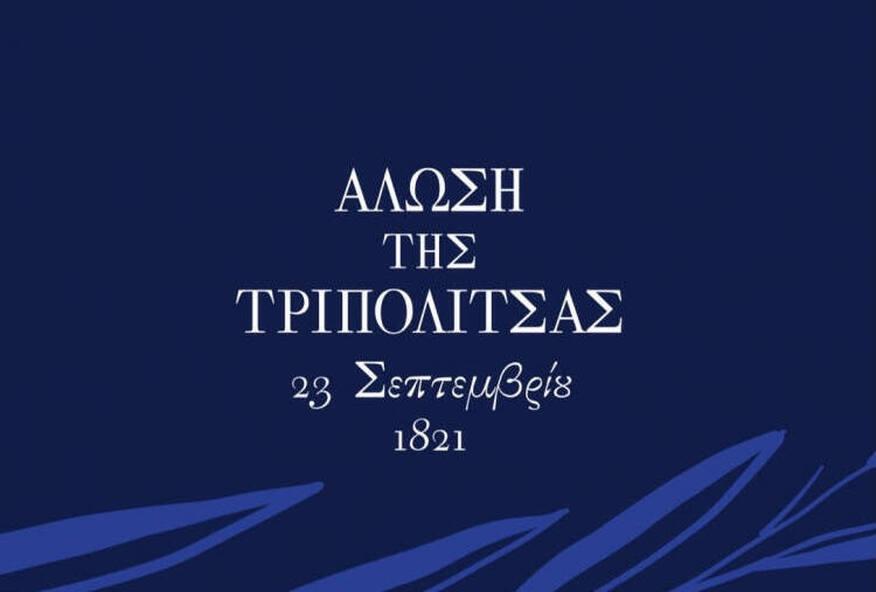 Οι εκδηλώσεις εορτασμού για την 200η επέτειο της Άλωσης της Τριπολιτσάς
