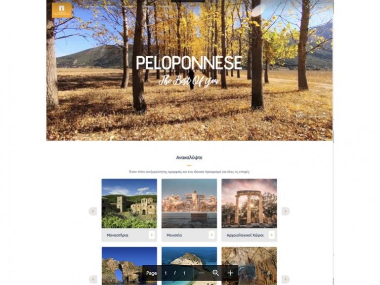Παρουσίαση του επικαιροποιημένου τουριστικού site της Περιφέρειας Πελοποννήσου