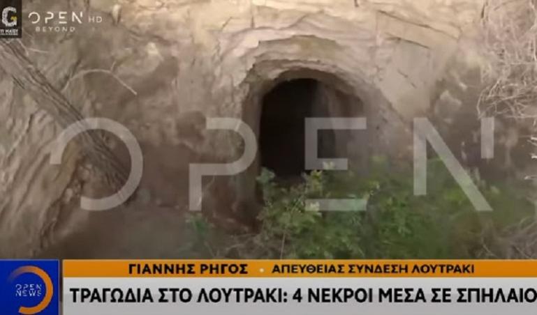 Νέες αποκαλύψεις για την τραγωδία με τους 4 νεκρούς σε σπηλιά στο Λουτράκι (video)
