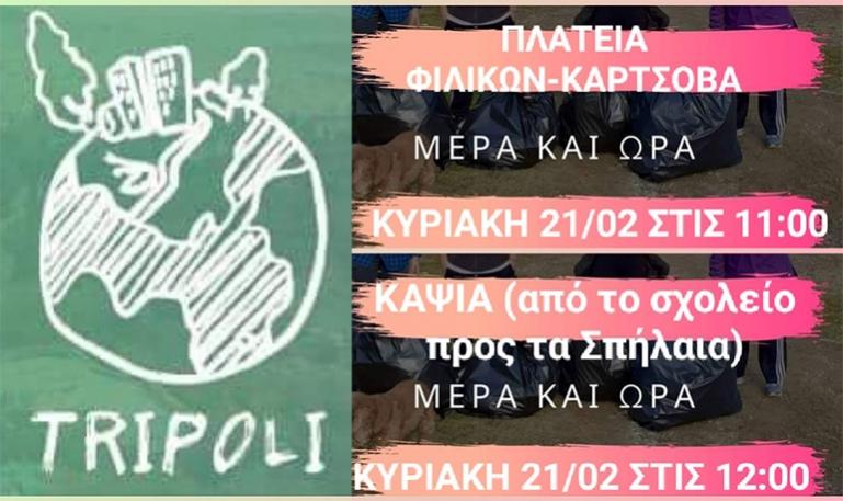 Save your hood - tripoli,Σώσε τη γειτονιά σου – Τρίπολη με2 δράσεις τηνΚυριακή 21/02
