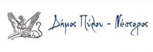 Πρόσληψη 10 ατόμων για την κάλυψη εποχικών ή παροδικών αναγκών ανταποδοτικού χαρακτήρα του Δήμου Πύλου- Νέστορος