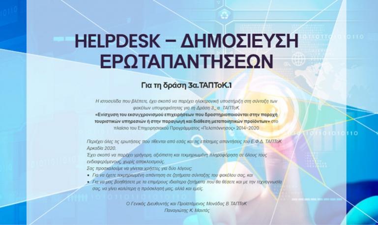 ΤΑΠΤοΚ | Ιστοσελίδα με ερωτήσεις και απαντήσεις για τη δράση «Ενίσχυση του εκσυγχρονισμού επιχειρήσεων»