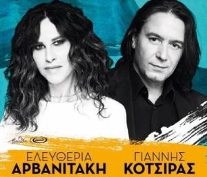 Η Ελευθερία Αρβανιτάκη και ο Γιάννης Κότσιρας | Ερμιόνη, 17 Αυγούστου