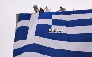 Γιγαντιαία Ελληνική σημαία στην Αργολίδα για την 25η Μαρτίου