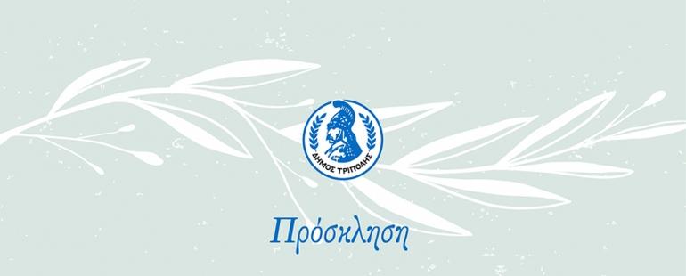 Δήμος Τρίπολης | Σήμερα Δευτέρα η παρουσίαση εκδηλώσεων και δράσεων για τα 200 χρόνια από τη Μεγάλη Επανάσταση