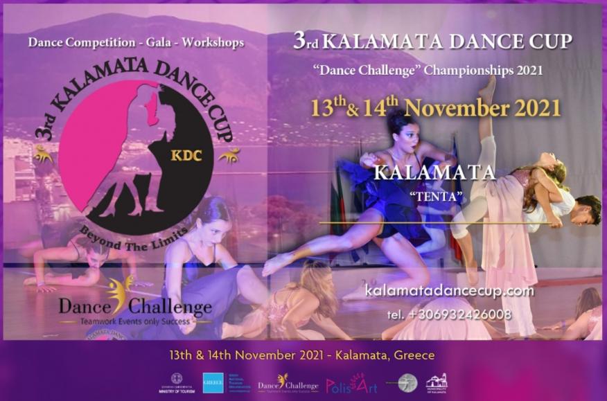 Kalamata Dance Cup 2021: Στις 13-14 Νοεμβρίου το 3ο Διεθνές Κύπελλο Xορού