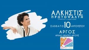 Άλκηστις Πρωτοψάλτη Live | Αρχαίο Θέατρο Άργους, Σάββατο 10 Αυγούστου