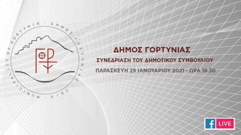 Δείτε ζωντανά την τακτική συνεδρίαση του Δημοτικού Συμβουλίου Γορτυνίας 29/01/2021
