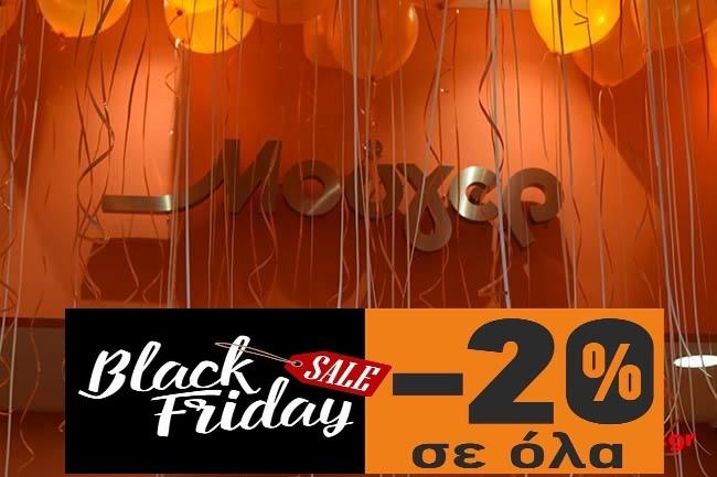 56f64b2bcfe Black Friday και στα Μουγερ στην Τρίπολη με -20% σε όλα τα σχέδια ...