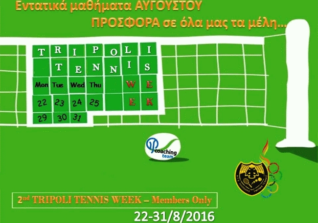 2nd Tripoli Tennis Week Powered By AEK TRIPOLIS