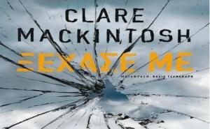 """Thriller Time: """"Ξέχασέ με"""" από τη Clare Mackintosh"""