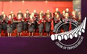 Η χορωδία Τρίπολης διοργανώνει τo 20° Πανελλήνιο συνέδριο χορωδιών στην Τρίπολη!