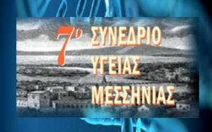 Το 7ο Συνεδρίο Υγείας Μεσσηνίας, θα πραγματοποιηθεί στις 6 & 7 Μαρτίου στην Καλαμάτα