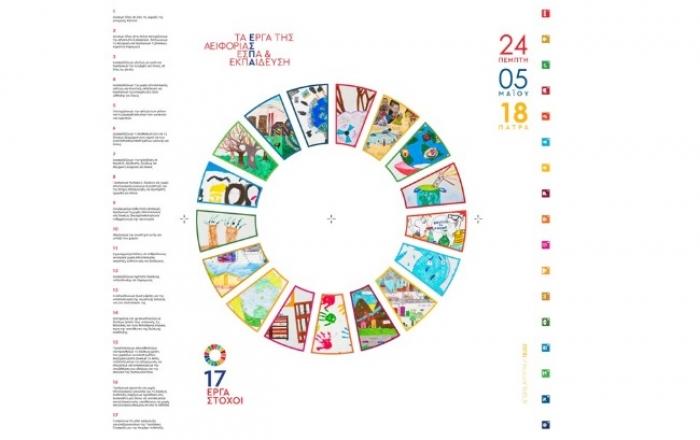 Η σύνδεση των έργων ΕΣΠΑ με την εκπαίδευση για την αειφορία – Έκθεση με 21 έργα ζωγραφικής εκπαιδευτικών και μαθητών