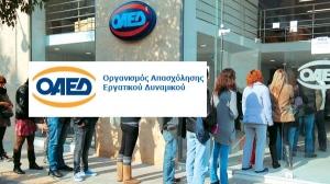 Συνέχιση της διαδικασίας υποβολής αιτήσεων, στο «Πρόγραμμα Επιχορήγησης επιχειρήσεων για την πρόσληψη 10.000 ανέργων ηλικίας 30-66 ετών»