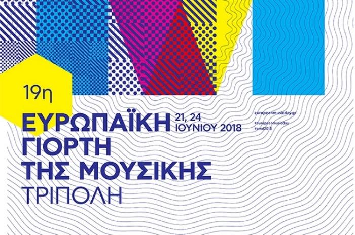 Η Φιλαρμονική του Δήμου Τρίπολης συμμετέχει στην Ευρωπαϊκή Γιορτή της Μουσικής