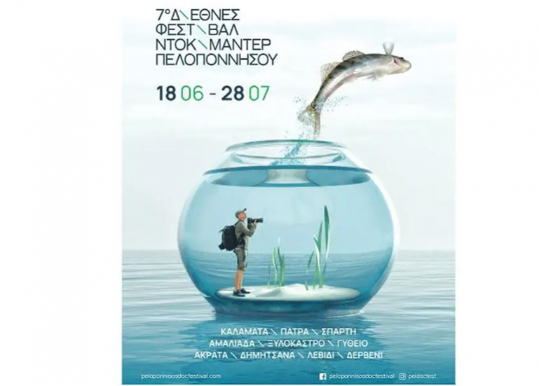 Εξακτινώνεται στην Περιφέρεια Πελοποννήσου το 7ο Διεθνές Φεστιβάλ Ντοκιμαντέρ Πελοποννήσου