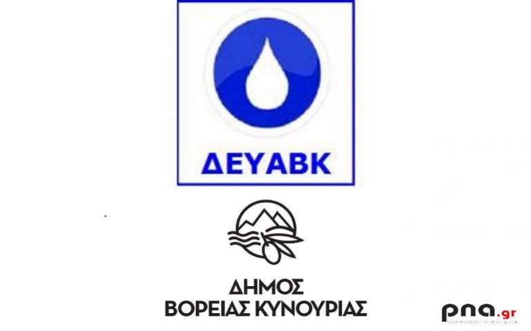 Δήμος Β. Κυνουρίας: Παράταση λήξης λογαριασμών ύδρευσης