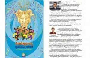 Απόκριες στην Τρίπολη 2020 - Το πρόγραμμα