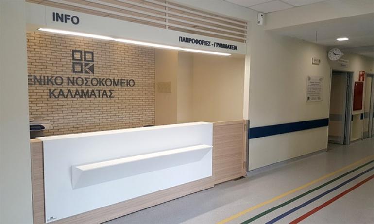 Την ερχόμενη εβδομάδα τα τεστ ταχείας διάγνωσης (rapid test) COVID-19 στο Νοσοκομείο Καλαμάτας