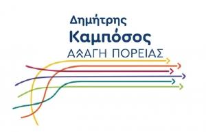 Πλήρες ψηφοδέλτιο με 252 άτομα ο Δημήτρης Καμπόσος, 98 και 62 οι άλλοι υποψήφιοι…