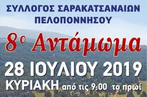 8ο ετήσιο Αντάμωμα του Συλλόγου Σαρακατσαναίων Πελοποννήσου