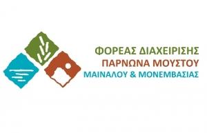 Συμμετοχή του Φορέα Διαχείρισης Πάρνωνα, Μουστού, στο 1ο Συμπόσιο με θέμα: «Elafonisos 2025 … After the fire»
