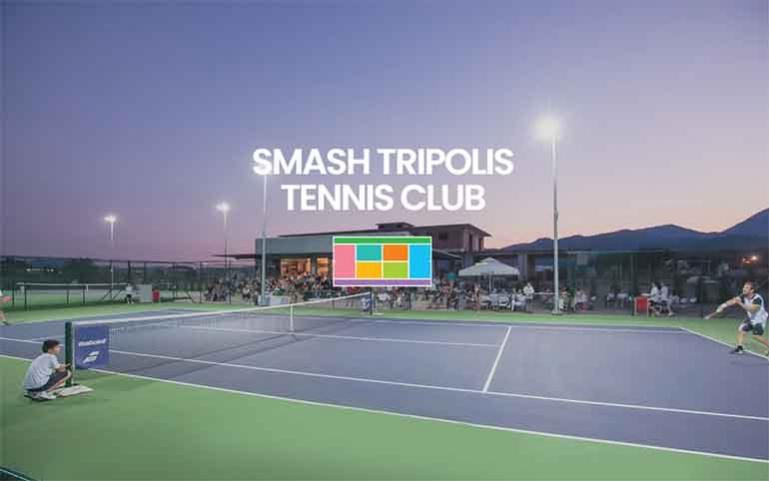 Το Smash Tripolis Tennis Club  ζητά γυμναστή-γυμνάστρια για τις ακαδημίες