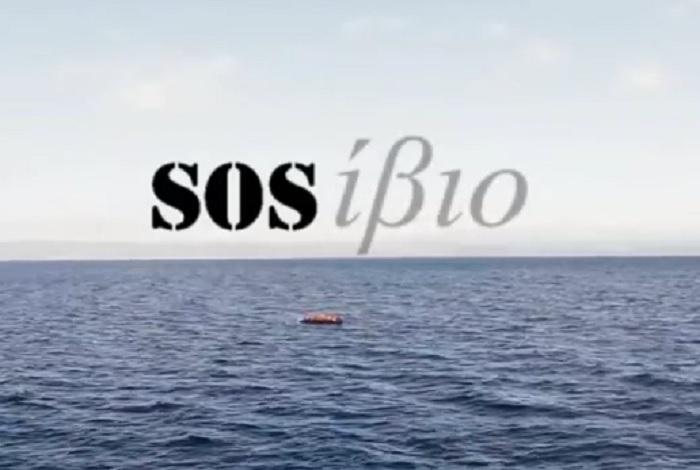 Ταινία Μικρού μήκους - Παγκόσμια Ημέρα Προσφύγων - Από τους μαθητές του Δημοτικού Σχολείου Κουνάβων