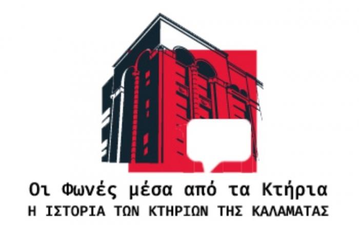 Kalamata 2030: Με επιτυχία ολοκληρώθηκε το ταξίδι της Έκθεσης Σαν Καλοτάξιδι Σκαρί... του Παναγιώτη Σοφοκίτη