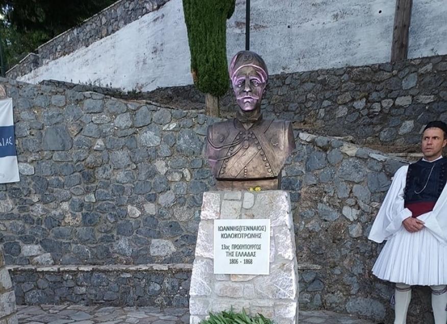 Αποκαλυπτήρια της προτομής του Ιωάννη (Γενναίου) Κολοκοτρώνη στον Άκοβο (vid)