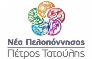Νέα Πελοπόννησος: «Οι πολίτες δεν ξεχνούν ότι η «ΠΕΛΟΠΟΝΝΗΣΟΣ EXPO» είναι έργο του Πέτρου Τατούλη»