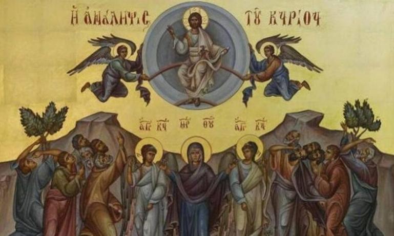 Η Ανάληψη του Κυρίου: Τι γιορτάζει σήμερα η Χριστιανοσύνη