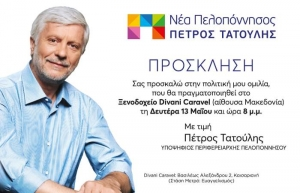 Πρόσκληση Πολιτικής Ομιλίας Πέτρου Τατούλη