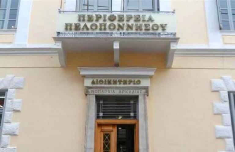 Διακήρυξη για μίσθωση κτηρίου που θα στεγάσει τις υπηρεσίες της Περιφέρειας στην Τρίπολη