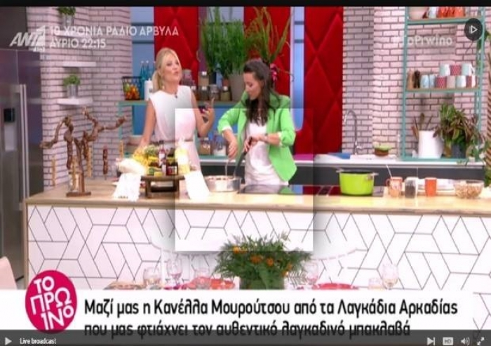 O Λαγκαδίτικος μπακλαβάς της Κανέλλας Μουρούτσου στον Ant1 (video)