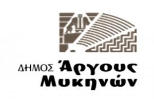Παναγιώτης Δούρος και Γιώργος Σαρρής νέοι αντιδήμαρχοι Άργους-Μυκηνών (video)