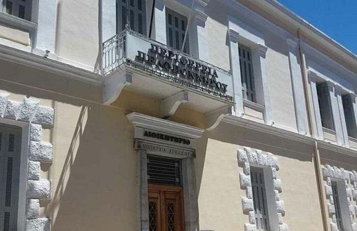 Συγκροτεί νομική υπηρεσία η Περιφέρεια Πελοποννήσου