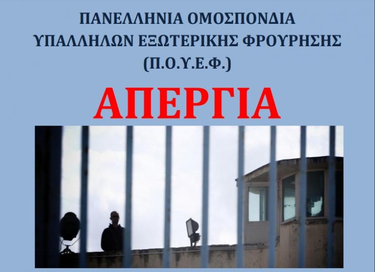 Απεργία υπαλλήλων Εξωτερικής Φρούρησης των φυλακών Τρίπολης