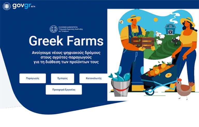 Greek Farms. Η ψηφιακή πλατφόρμα των Ελλήνων αγροτών, παραγωγών ...