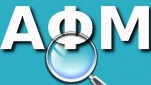 Το ΑΦΜ σε όλες τις συναλλαγές με το Δημόσιο - Ο ρόλος του στις νέες ταυτότητες