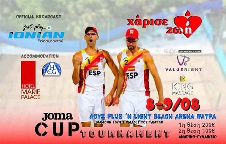 Ζωντανά το 1ο Joma Cup Tournament της Πάτρας