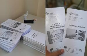 Ενημέρωση της 1ης ΤΟΜΥ Τρίπολης για δράση πρόληψης και προαγωγή υγείας