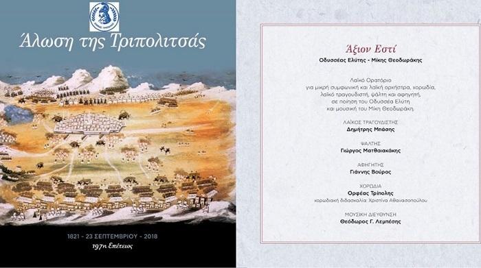 Η Χορωδία «ΟΡΦΕΑΣ» Τρίπολης στον εορτασμό της της Άλωσης της Τριπολιτσάς με το ΑΞΙΟΝ ΕΣΤΙ