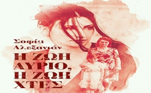 """Διαβάσαμε: """"Η ζωή αύριο, η ζωή χτες"""" από τη Σοφία Αλεξανιάν"""