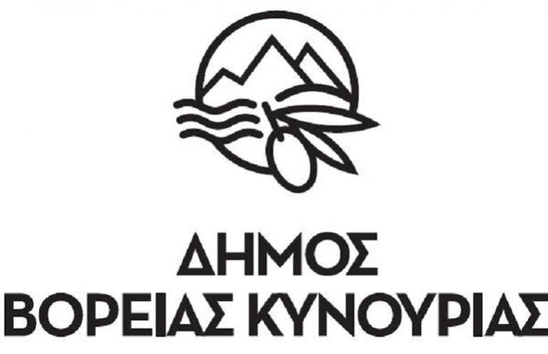 Ανακύκλωση φυσικών χριστουγεννιάτικων ελάτων στον Δήμο Βόρειας Κυνουρίας