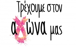 Το 8ο Greece Race for the Cure ® έρχεται!