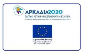 Εξελέγησαν τα μέλη που θα απαρτίζουν το νέο ΔΣ του «ΤΑΠΤΟΚ ΑΡΚΑΔΙΑ»