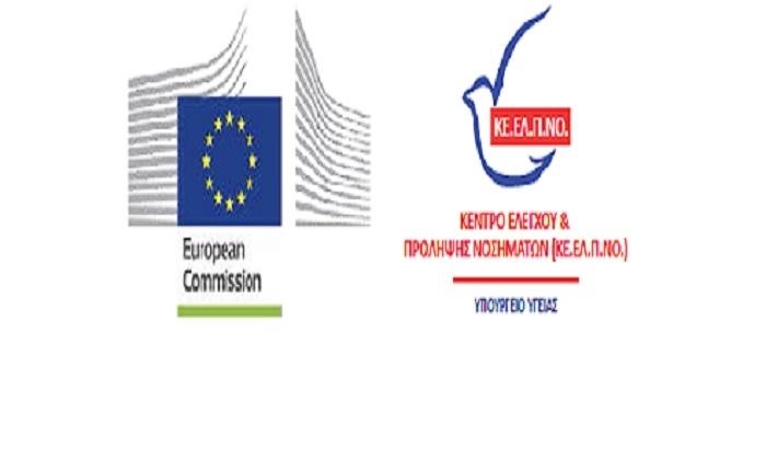 Διεθνής διημερίδα διοργάνωσε το ΚΕΕΛΠΝΟ σε συνεργασία με τον Εκτελεστικό Οργανισμό της Ευρωπαϊκής Επιτροπής